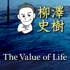 The Value of Life 執筆者:柳澤 史樹